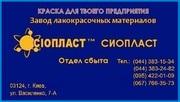 Лак АК-113) эмаль УР-5101) эмаль ПФ-1126- ТУ  6.)АУ-066 Грунт ТУ У 24