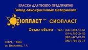 ХС1169 ХС-717 ХС 1169^ ЭМАЛЬ ХС-1169/в- ТУ У 24.3-22595554-004-2003^ Э