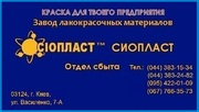 ГРУНТОВКА ФЛ-03КФЛ-03К ГРУНТОВКА ФЛ-03Ж∞ГРУНТОВКА ФЛ-03К-03К-ФЛ/ Д*Эма